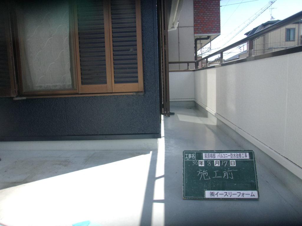 静岡市清水区草薙 H様邸